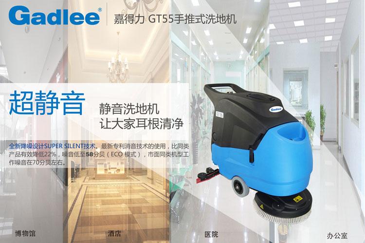 GT55洗地机品牌